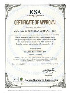 ISO 9001 품질경영 시스템인증서