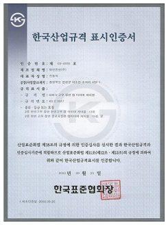 KS 인증서 한국산업규격