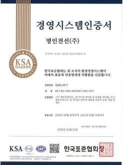 ISO 14001 인증서